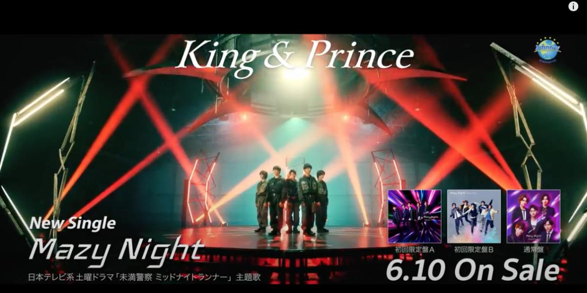 King & Prince Mazy Night -美術セットデザイン